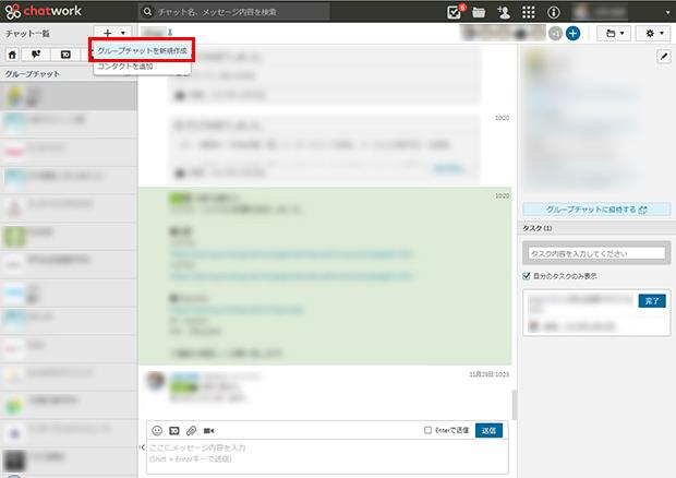 [Chatwork]グループチャット