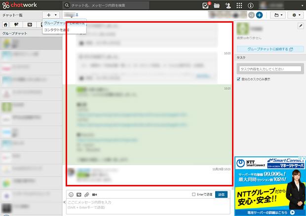 [Chatwork]チャットでやりとり