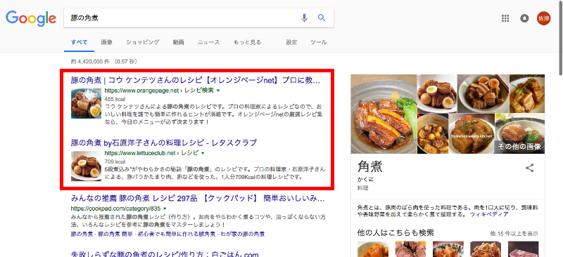 「豚の角煮」Google検索結果