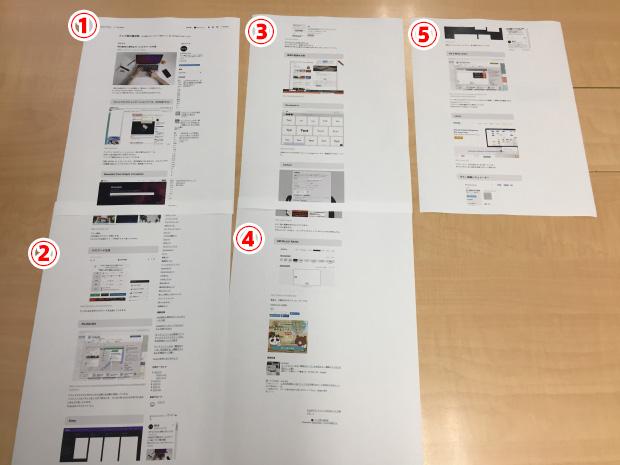縦に長い画像を分割して印刷する方法(Windows)