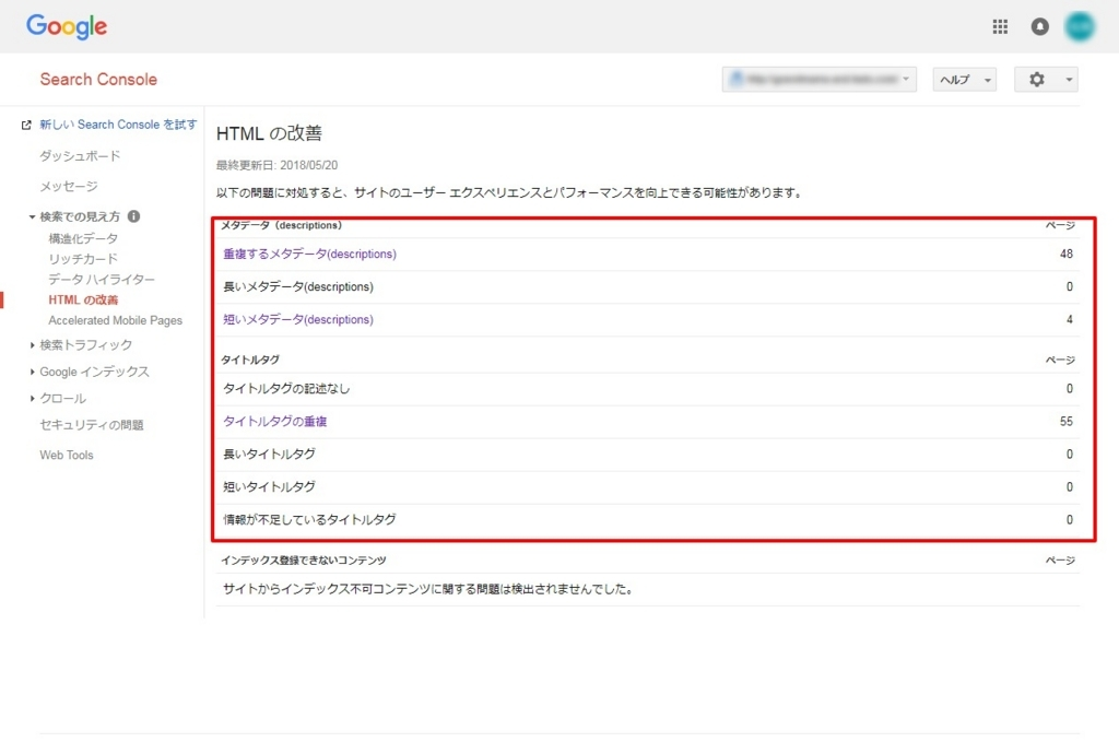 HTML改善