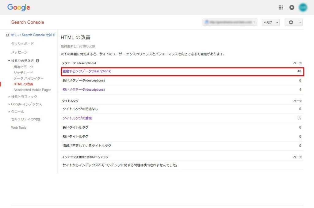 「HTML改善」項目をクリック