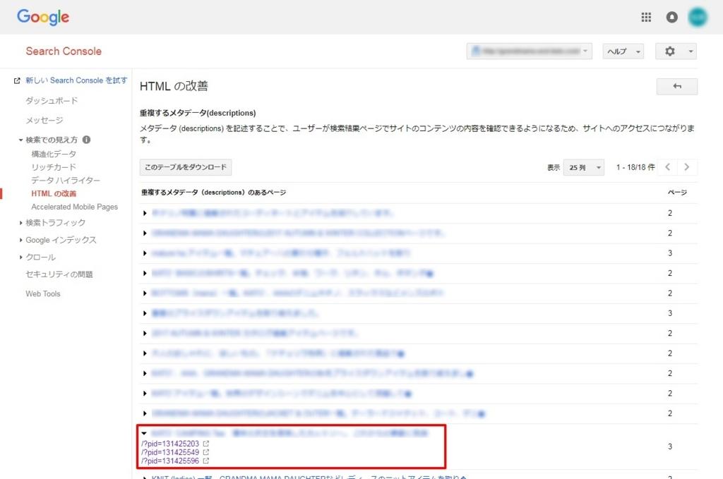 「HTML改善」descriptionの重複があるページのURL