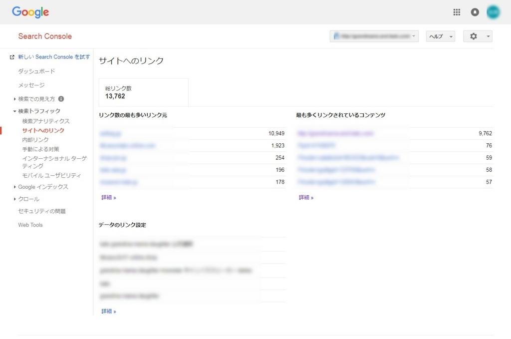 [アクセス解析] 入り口になっているページを調査・改善