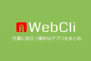 f:id:webcli:20180805133145p:plain