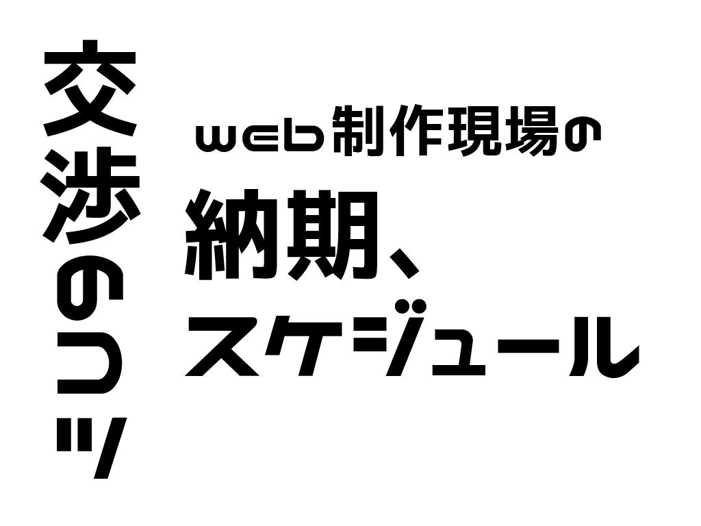 webディレクター/webデザイナーが知っておくべき納期・スケジュール交渉のコツ