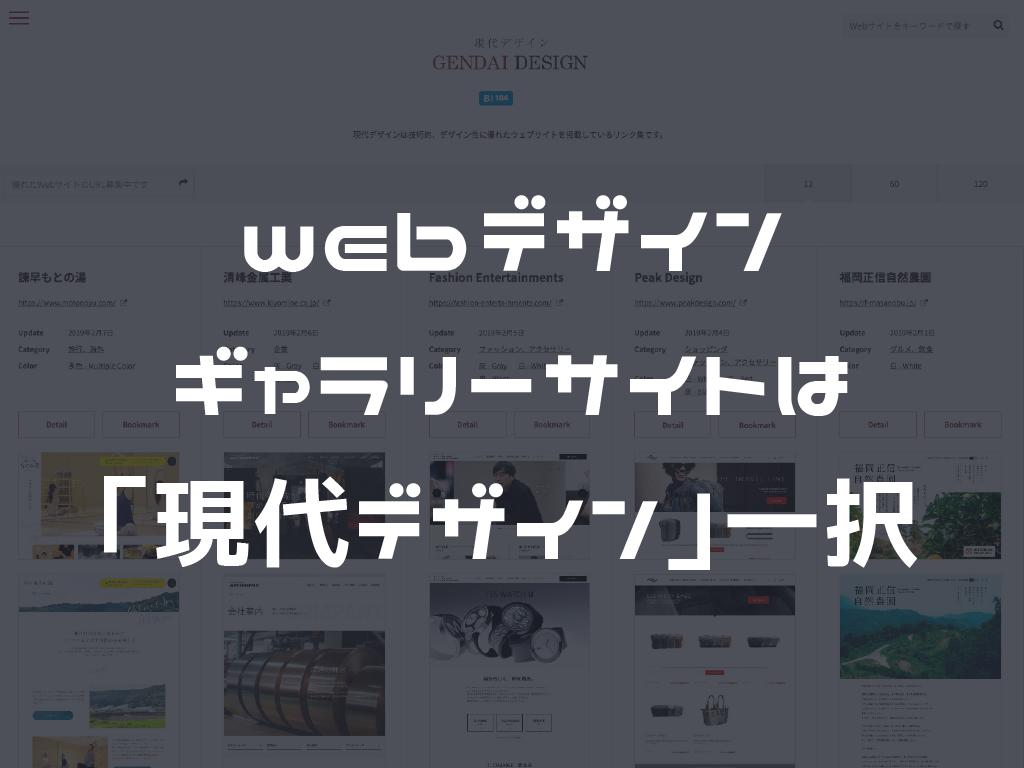 現場で役に立つwebデザインギャラリーサイトはいろいろあるけど参考にするのはひとつでいいよ