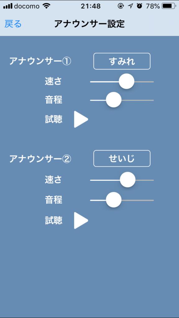 アナウンサー設定 11種類から設定可能。