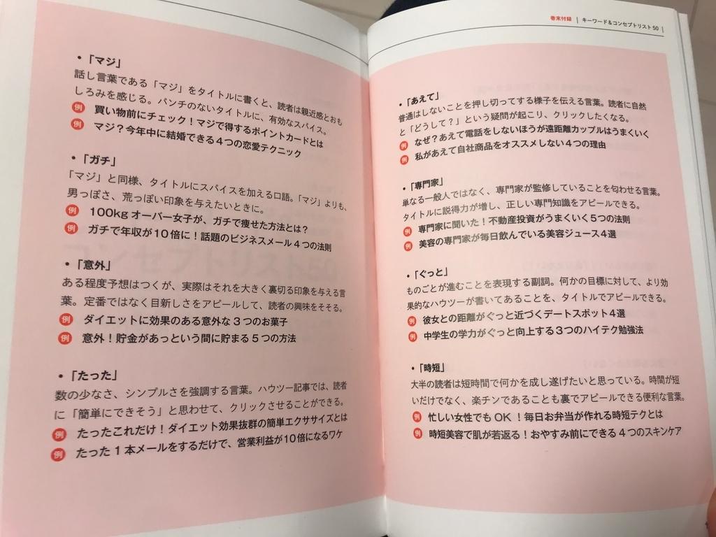 巻末にはキーワード&コンセプトリストが付録としてまとめられている
