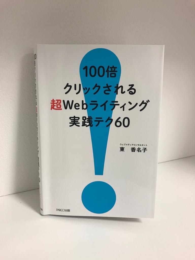 SEO対策にもSEOの提案にも使える一冊。100倍クリックされる超Webライティング実践60