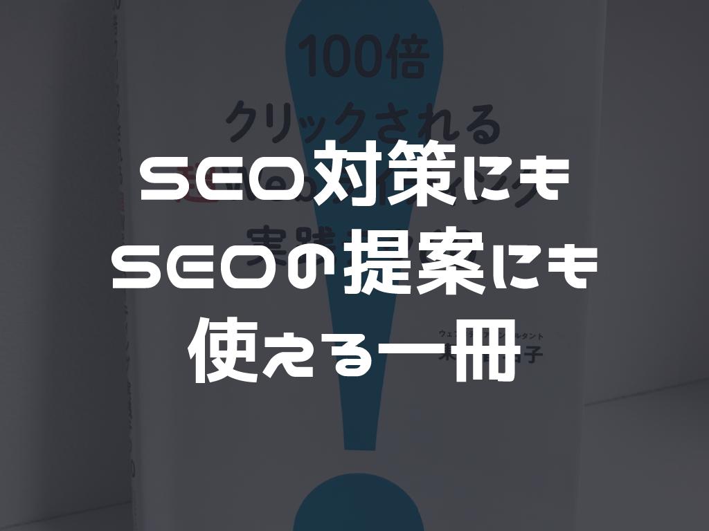 SEO対策に、SEOの提案にも使える一冊