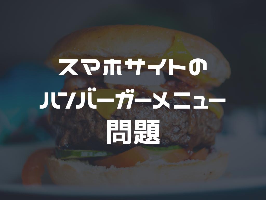 スマホサイトのハンバーガーメニュー問題