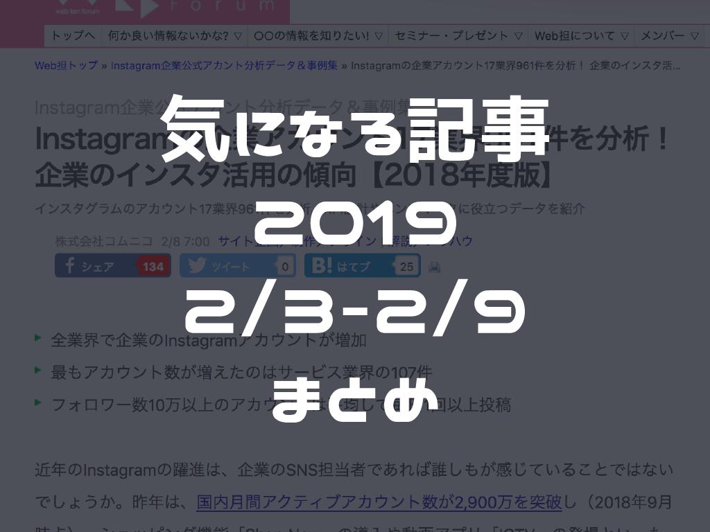 Web系の気になる記事 2019年2月3日〜9日のまとめ