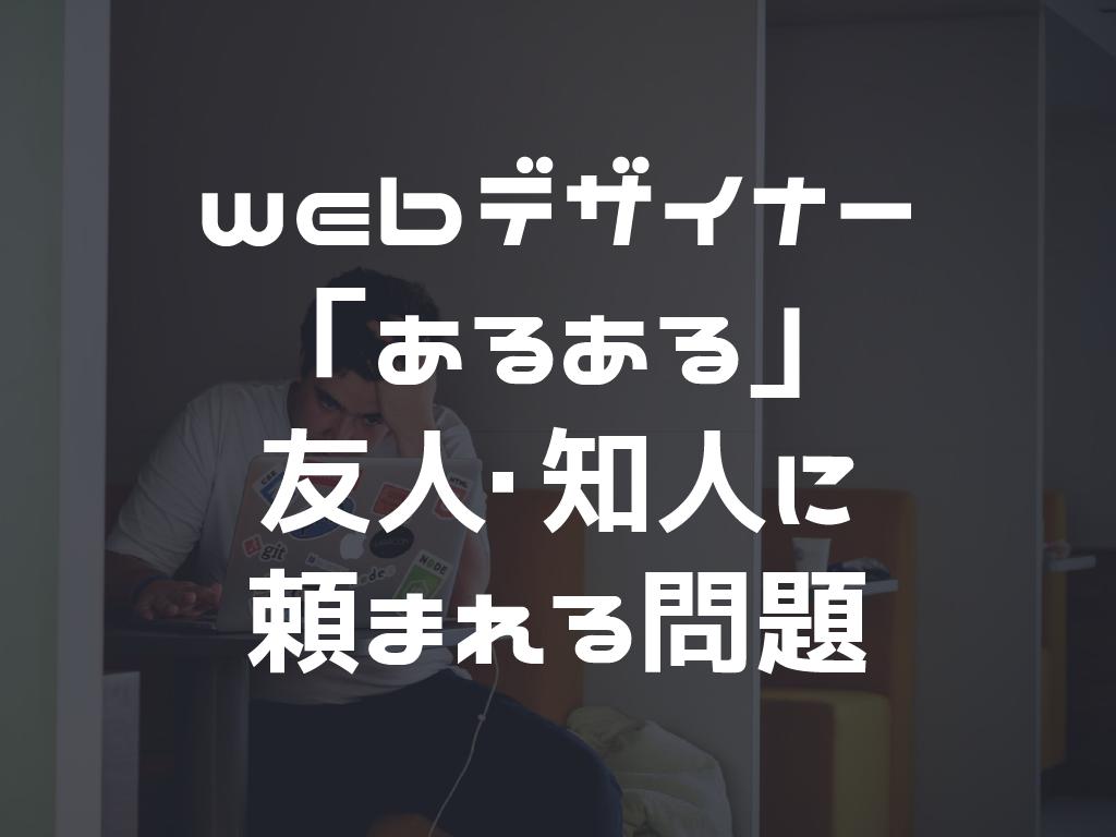 Webデザイナー「あるある」友人・知人にWebサイト頼まれる問題