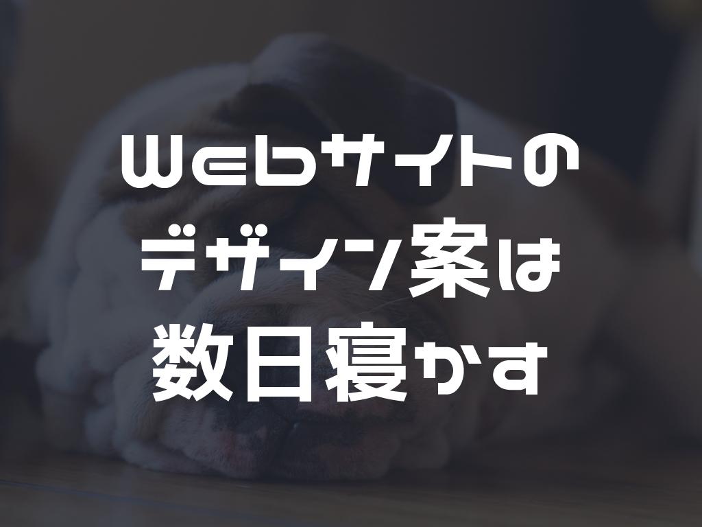 Webサイトのデザイン案は数日寝かすのが理想