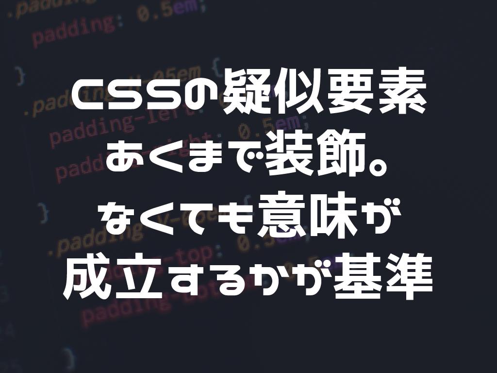 CSSの疑似要素はあくまで装飾、意味のあるアイコンや文言には使用しない。