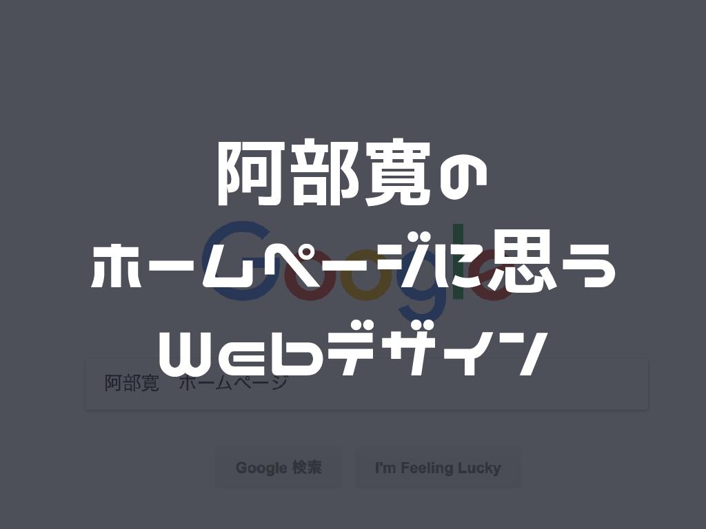 阿部寛のホームページに思うWebサイトのデザインのあり方