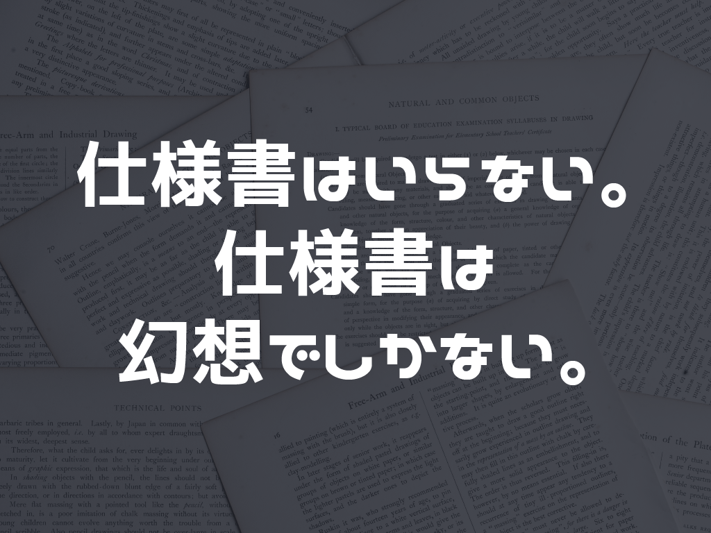 Webサイト製作前の要件定義書/仕様書は幻想である。