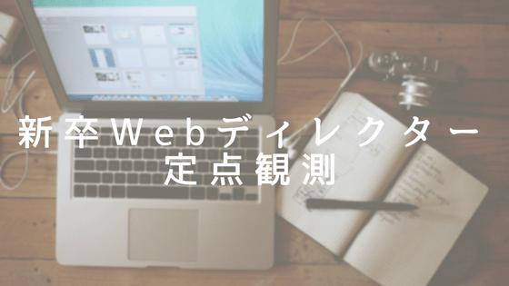 f:id:webdirection:20171101225845p:plain