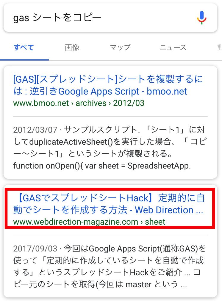 f:id:webdirection:20171210155416p:plain