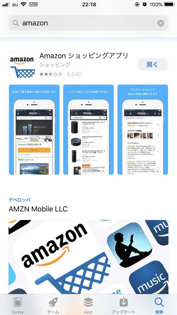 App Storeの検索結果