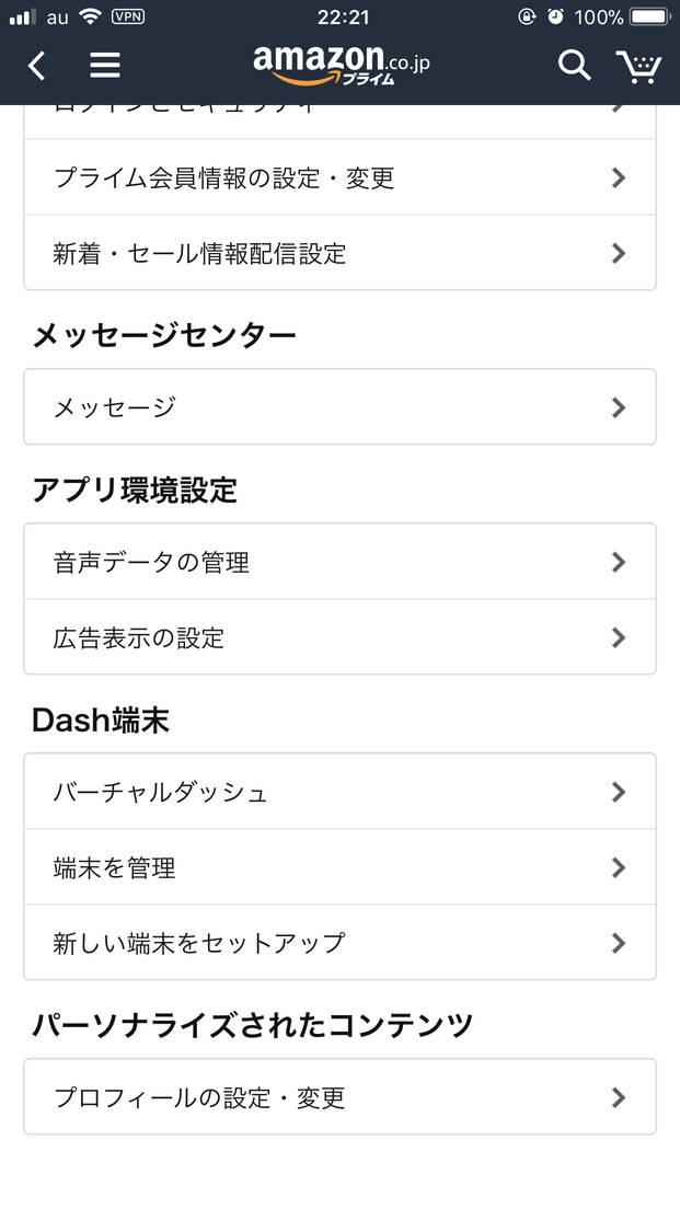 アカウントサービスのページ