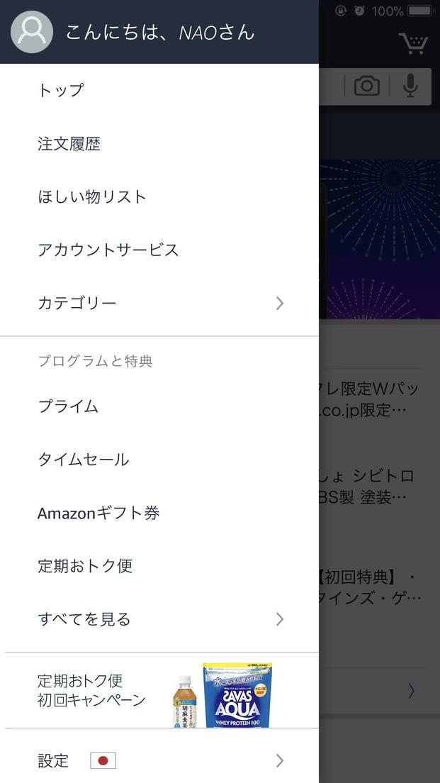 Amazonショッピングアプリのハンバーガーメニュー