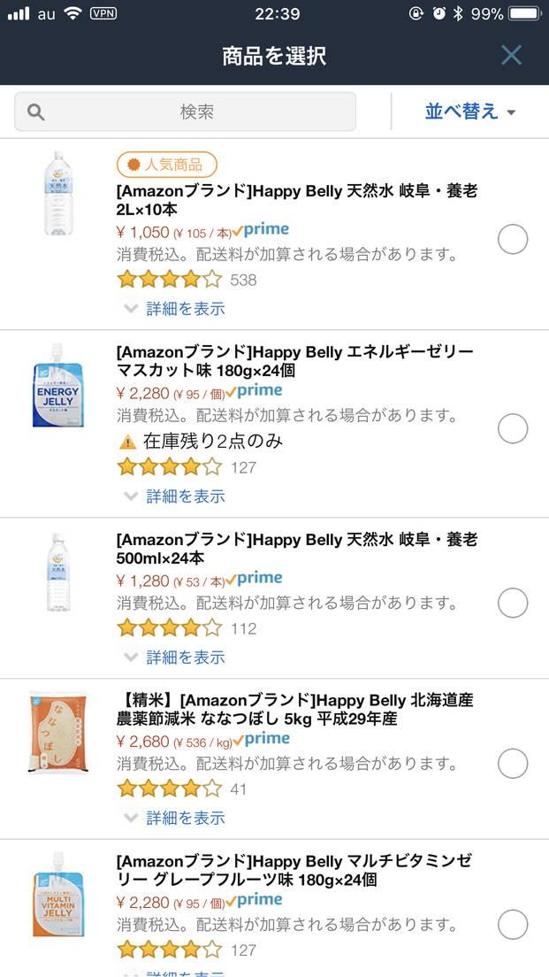商品選択画面