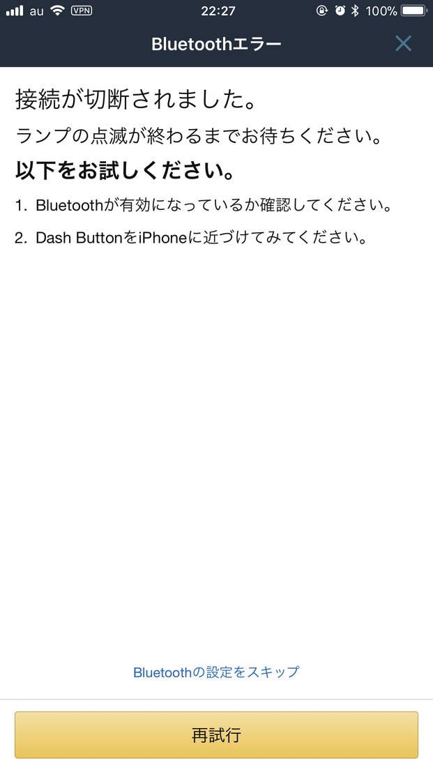 Bluetooth接続エラー