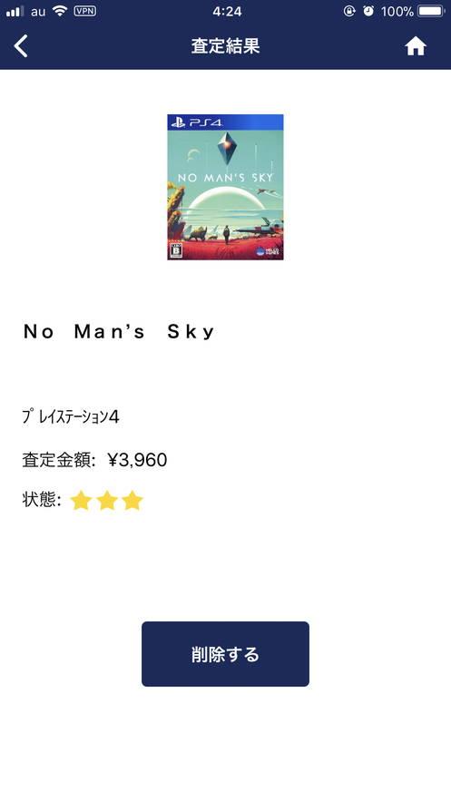 No Man's Skyの買取金額