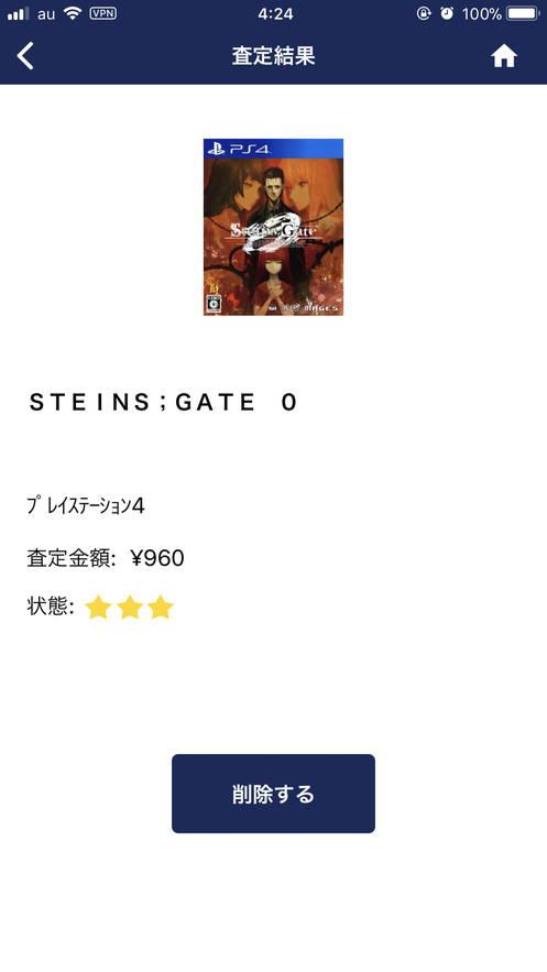 STEINS;GATE 0の買取金額