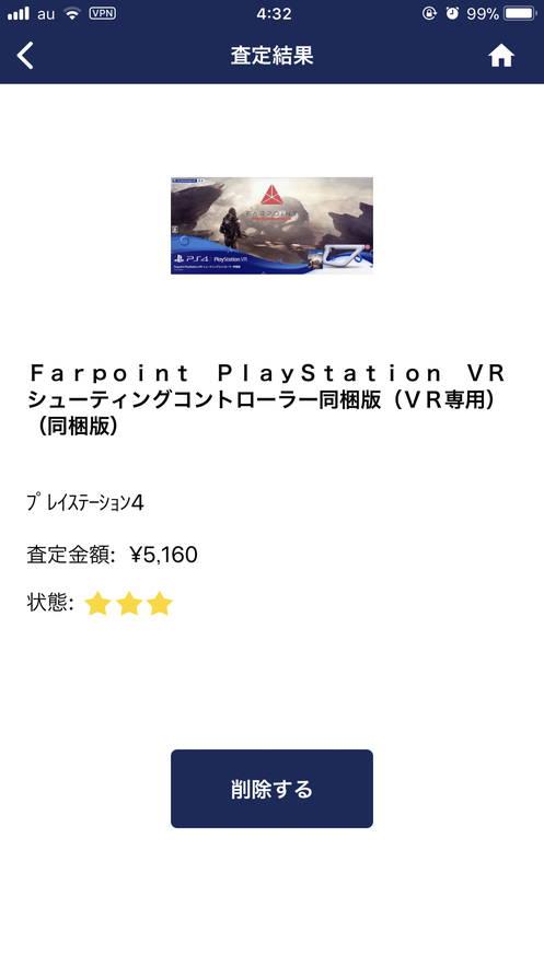 Farpoint PlayStation VR シューティングコントローラー同梱版の買取金額