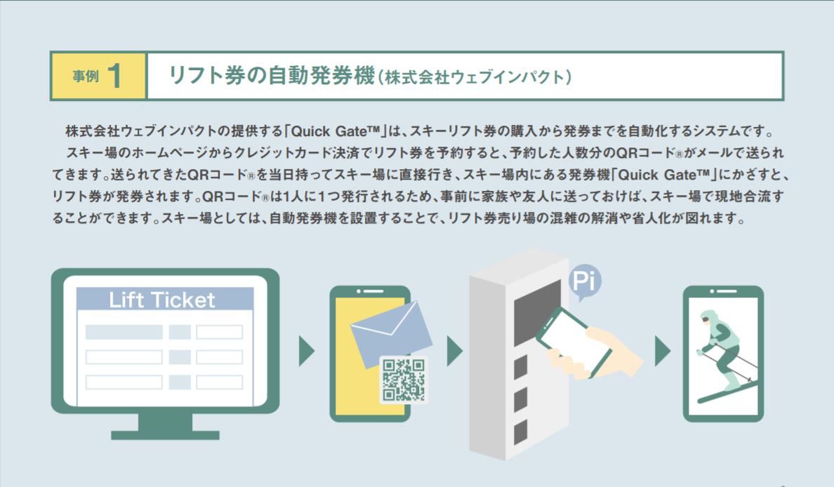 f:id:webimpact:20200421112212p:plain