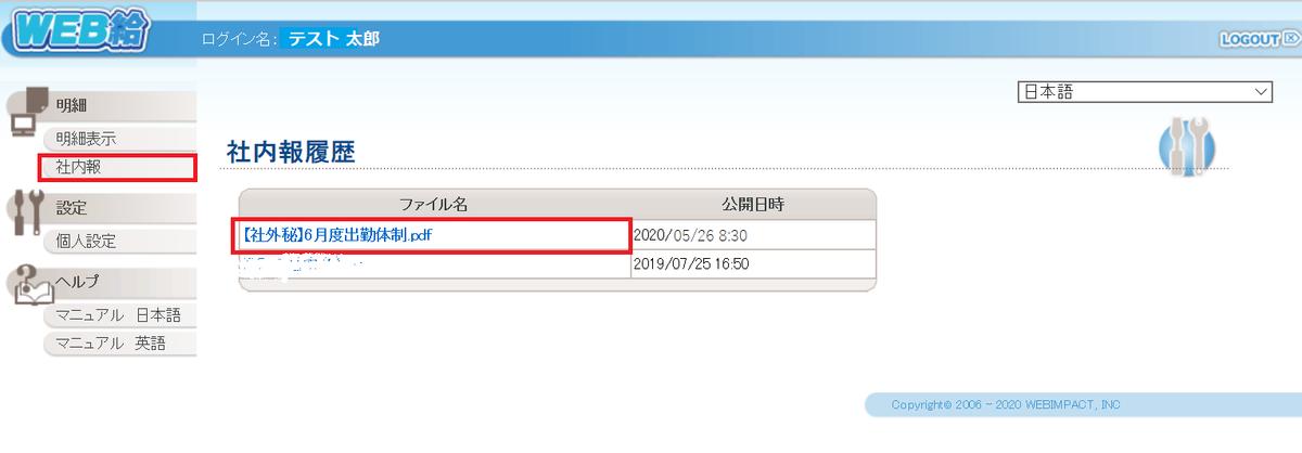f:id:webimpact:20200617180614p:plain