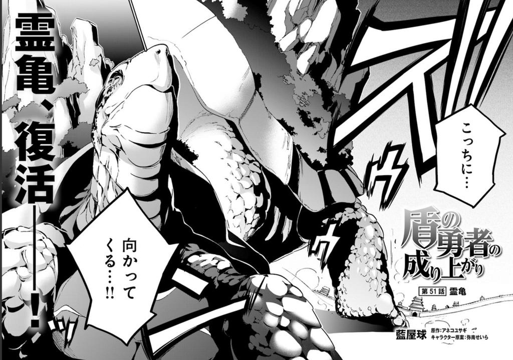 盾の勇者の成り上がり 第51話レビュー - web漫画の杜