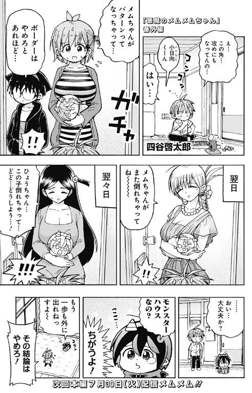 悪魔のメムメムちゃん[番外編12]レビュー - web漫画の杜