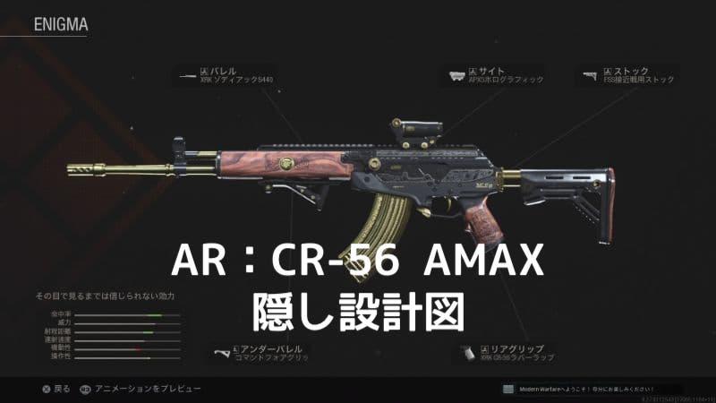 CR-56 AMAX隠し設計図