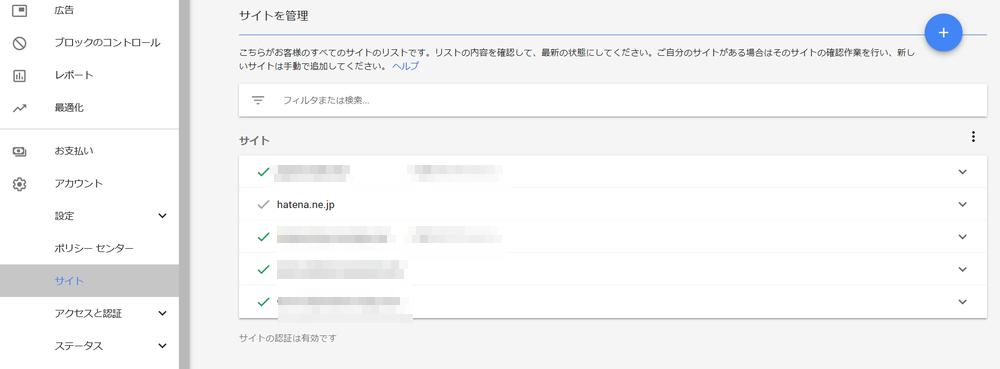 サイトリストに表示されたhatena.ne.jp