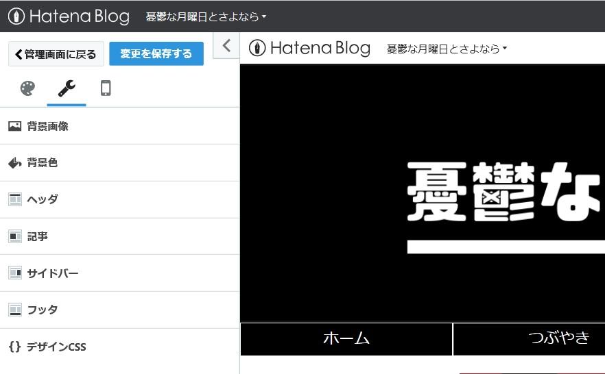 はてなブログの設定画面