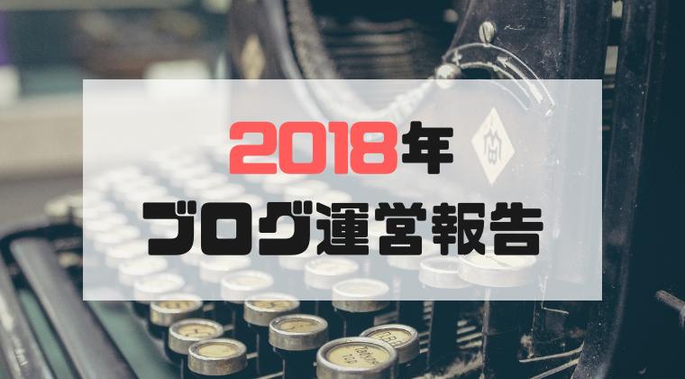 2018年ブログ運営報告