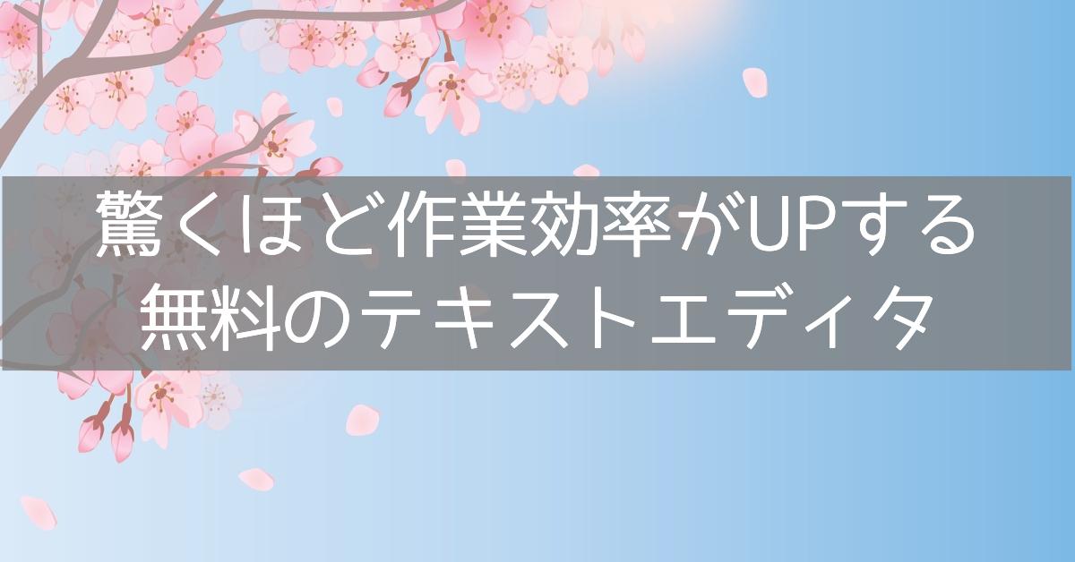 驚くほど作業効率がUPする無料のテキストエディタ「サクラエディタ(sakuraエディタ)