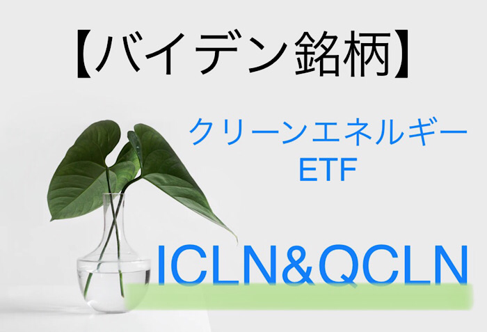 株価 icln