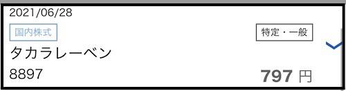 f:id:weedsno5:20210801165418j:plain