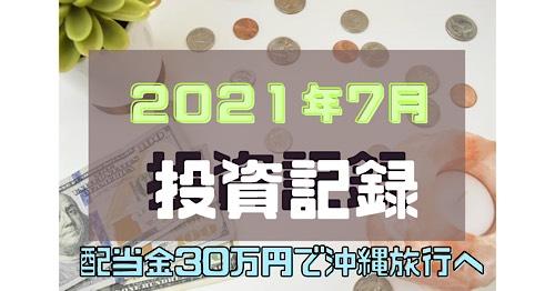f:id:weedsno5:20210803010423j:plain