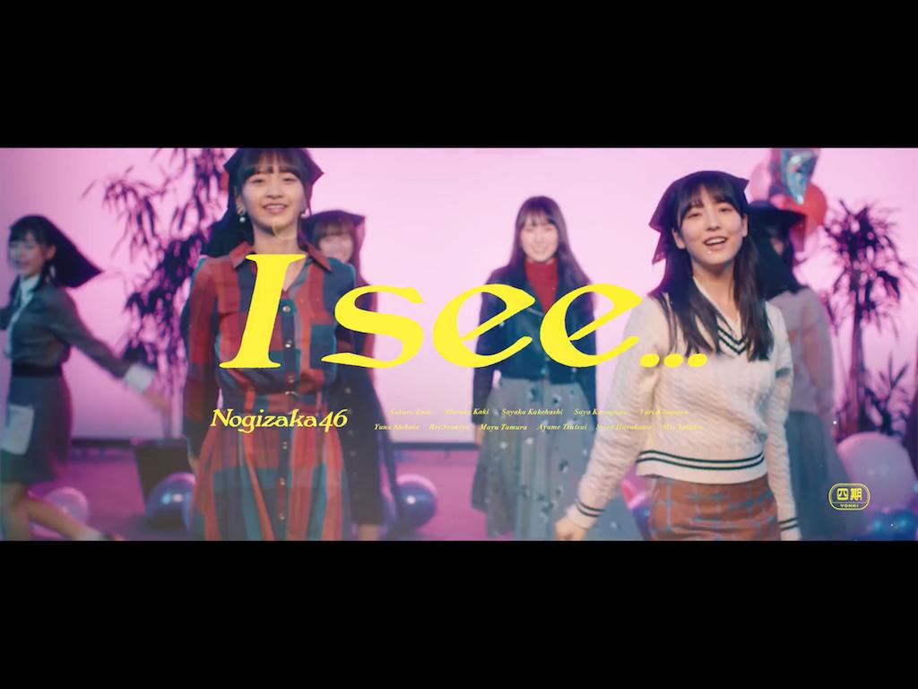 4期生曲 I See の感想 乃木坂46 週末終わってまた週末