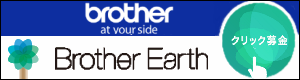 Brother Earth クリック募金