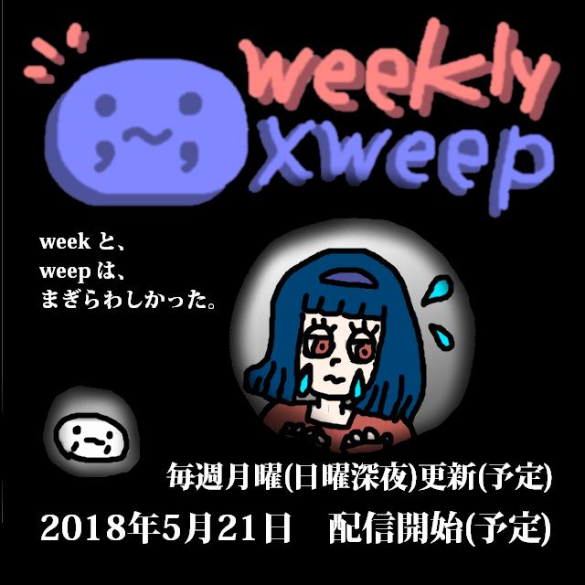 f:id:weep:20180514220157p:plain