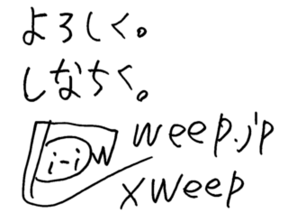 f:id:weep:20180610172732p:plain
