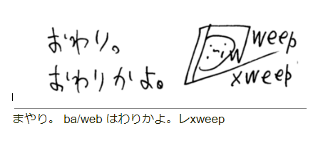 f:id:weep:20180612155543p:plain