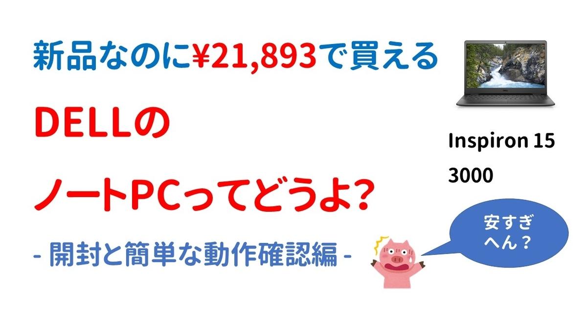 f:id:weisz-pc:20210331155717j:plain